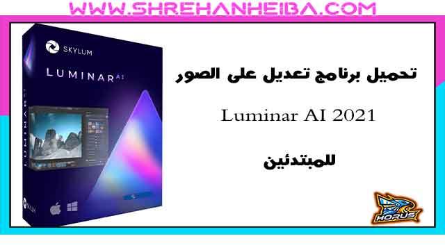تحميل برنامج تعديل على الصور Luminar AI 2021 للمبتدئين