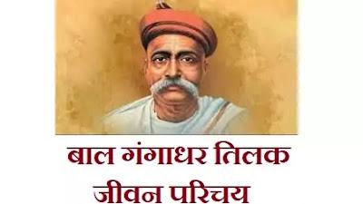 Bal Gangadhar Tilak history in hindi : बाल गंगाधर तिलक का जीवन परिचय