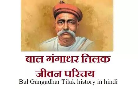 Bal Gangadhar Tilak history in hindi