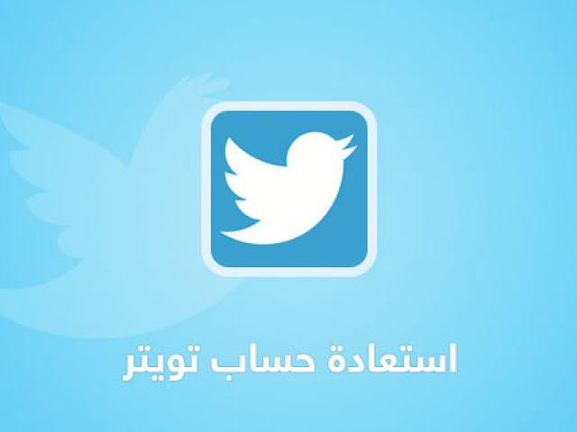 استعادة حساب تويتر المخترق