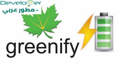 Greenify - أفضل تطبيقات أندرويد 2022