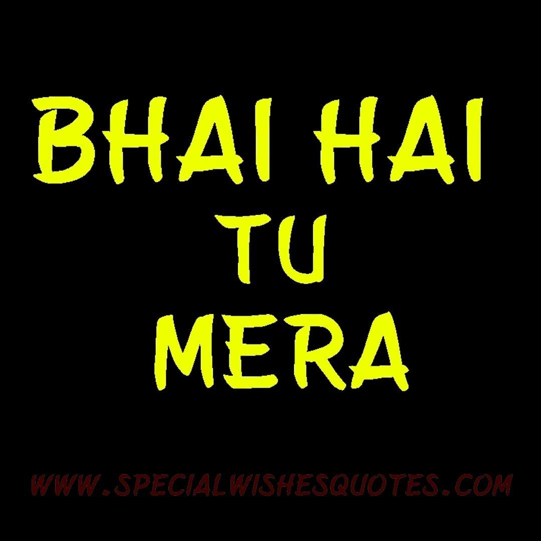 Bhai Hai tu mera whatsapp dp
