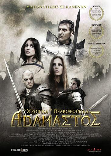 Τα Χρονικά του Δρακοφοίνικα: Αδάμαστος Poster