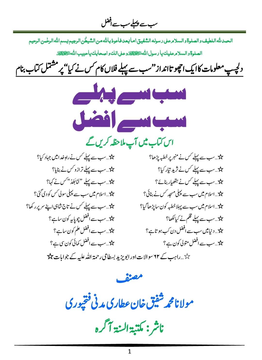 Sab Sy Pehly Sab Sy Afzal / سب سے پہلے سب سے افضلby مولانا محمد شفیق خان عطاری مدنی فتحپوری