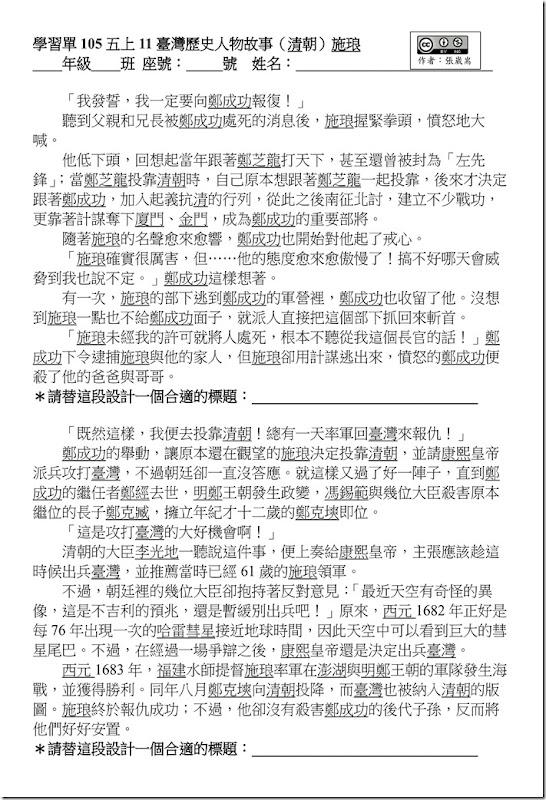 學習單105五上10_台灣歷史人物故事05_明鄭_施琅_01
