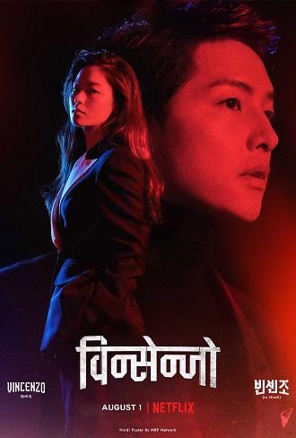 Vincenzo Season 1 Hindi Dual Audio Complete Download 480p & 720p All Episode
