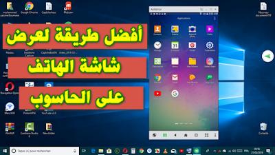3 تطبيقات لعرض هاتفك على شاشة الكمبيوتر واللابتوب والتحكم بالهاتف