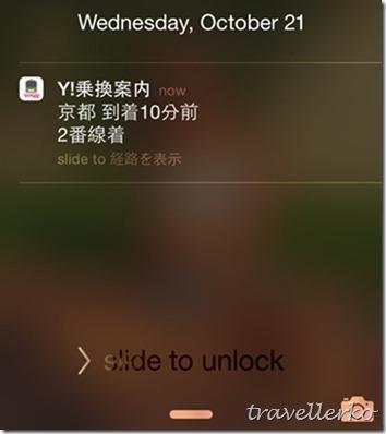 【教學】Yahoo!乗換案內:日本自由行大眾運輸搭車必備交通APP(iOS)15