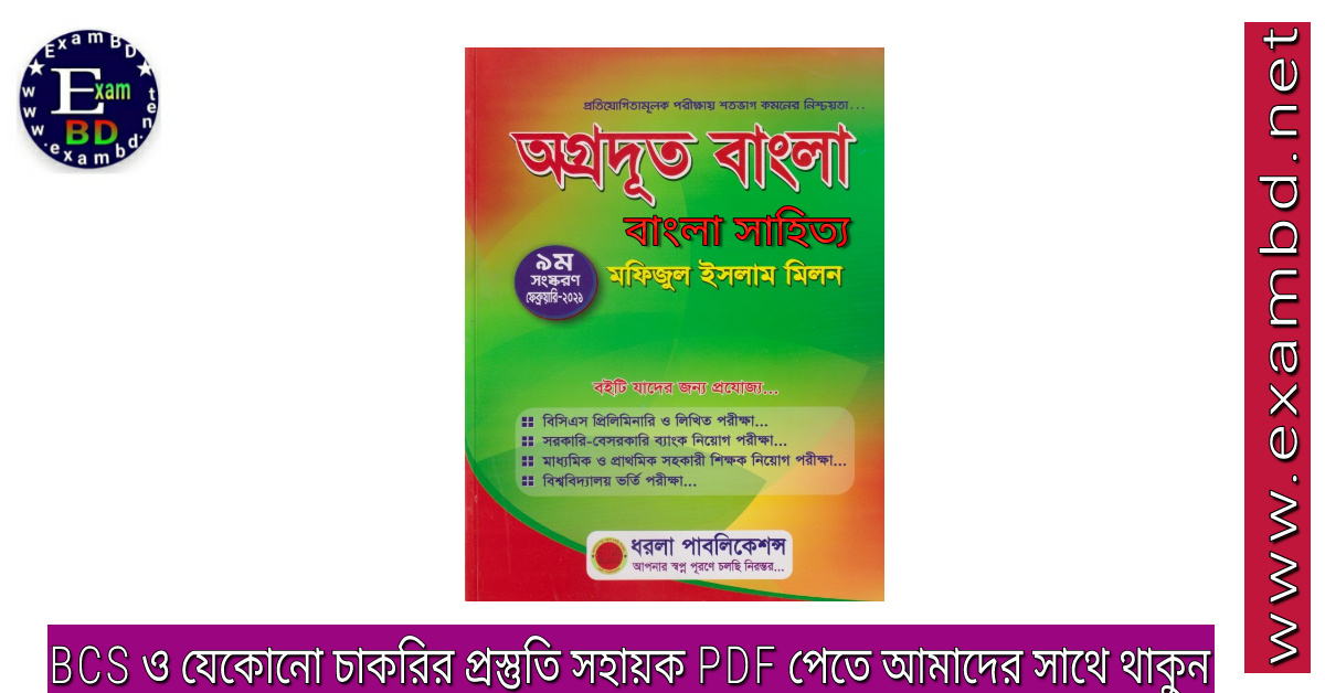 অগ্রদুত বাংলা pdf