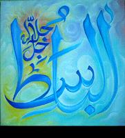 Prayer Al Basit Image