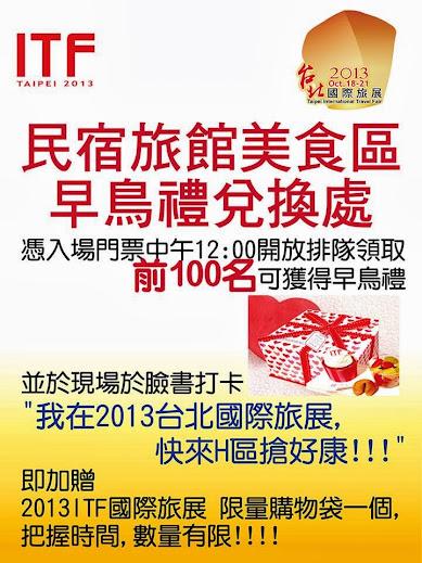 【公民記者活動】2013台北國際旅展~10/18活動表