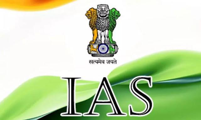 IAS की फुल्लफॉर्म क्या होता हैं? IAS Ka Full Form?
