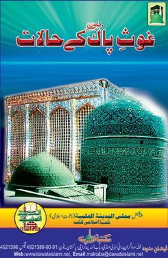 Ghous e pak k halat by dawat e islami library of urdu books ghous e pak k halat by dawat e islami altavistaventures Image collections