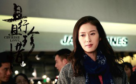 Cherish Love  China Drama