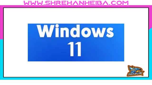 Windows 11 الجديد | الإضافات، موعد الإطلاق