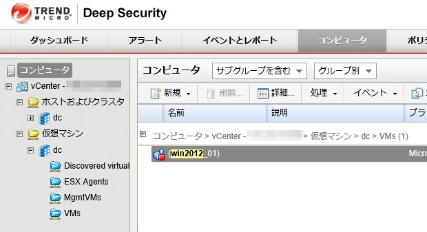deepsecurity_basic_training6.png