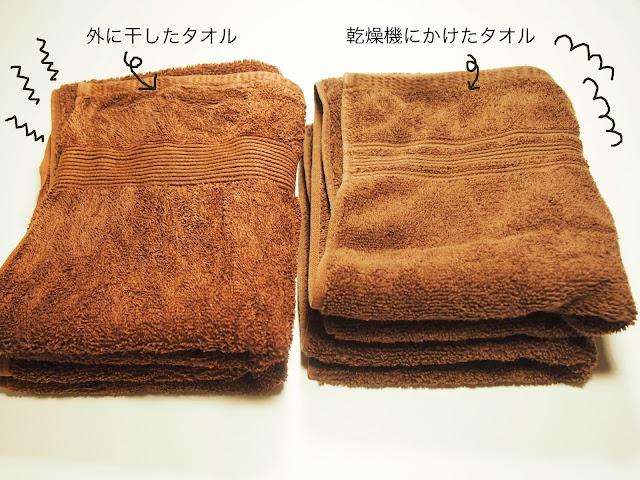 コストコ タオル 乾燥機 比較