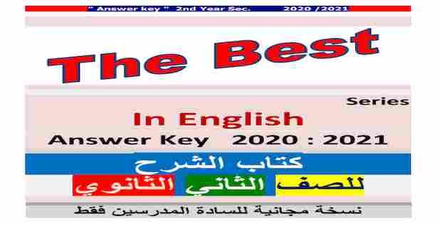 إجابات كتاب ذا بيست The Best انجليزى للصف الثاني الثانوي الترم الاول 2021