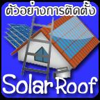 ตัวอย่างการติดตั้ง Solar Roof