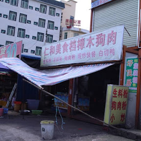 中国の格差地帯を歩く…玉林「犬肉祭り」は国際的な批判を受けてどう変わったか