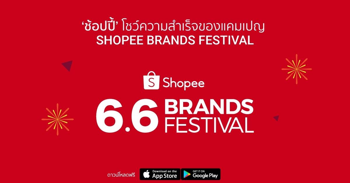 Shopee จับมือกับแบรนด์ ก้าวสู่ความสำเร็จในแคมเปญ Shopee Brands Festivalพร้อมสนับสนุนแบรนด์เตรียมความพร้อมรับ 'ความปกติใหม่' ครบทุกมิติ