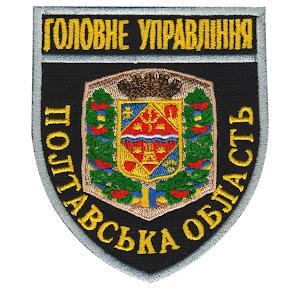 Головне Управління Полтавська область /поліція / нарукавна емблема