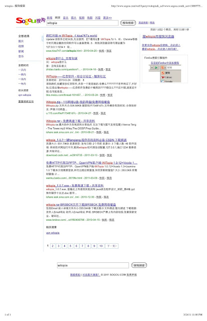 Sogou results page for a search on Witopia