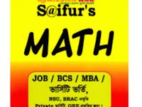 S@ifur's Math-ভার্সিটি ভর্তি, Job, BCS,  MBA সহায়ক বই- PDF ফাইল