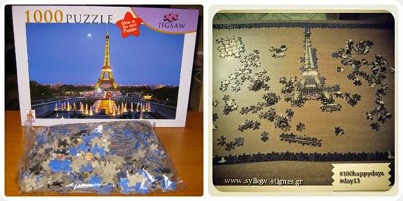Καλλιτεχνικές ανησυχίες #5 - I ❤ puzzles!