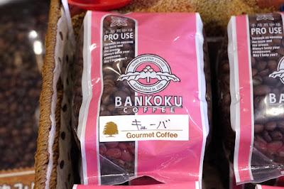 おすすめコーヒー:キューバ
