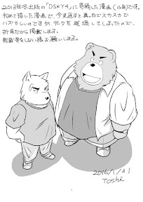 (デブケモ注意)漫画1
