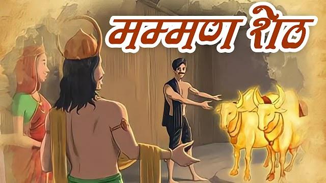 Mamman Sheth Jain Story | Jain History | Jain Stuti Stavan