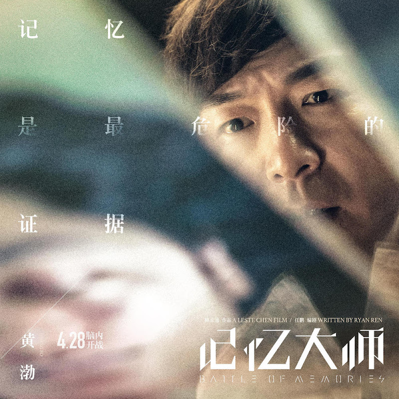 Battle of Memories China Movie