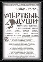 """""""МЁРТВЫЕ ДУШИ"""""""