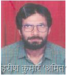 जीवन-मृत्यु : हरीश कुमार 'अमित' की लघुकथाएँ