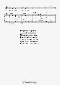 """Песня """"Петушок"""" в обработке Красева: ноты"""