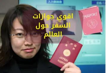 شاهد اقوي جوازات السفر حول العالم 2021
