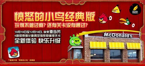 Rovio và McDonald hợp tác quảng bá Angry Birds 2