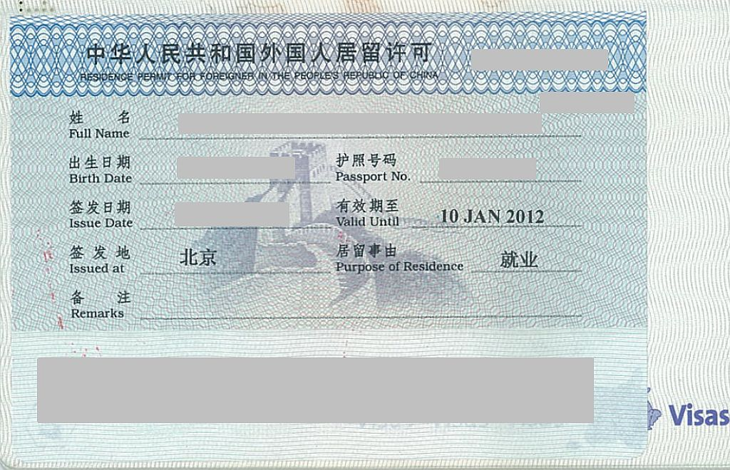 photo visa%252520chinois