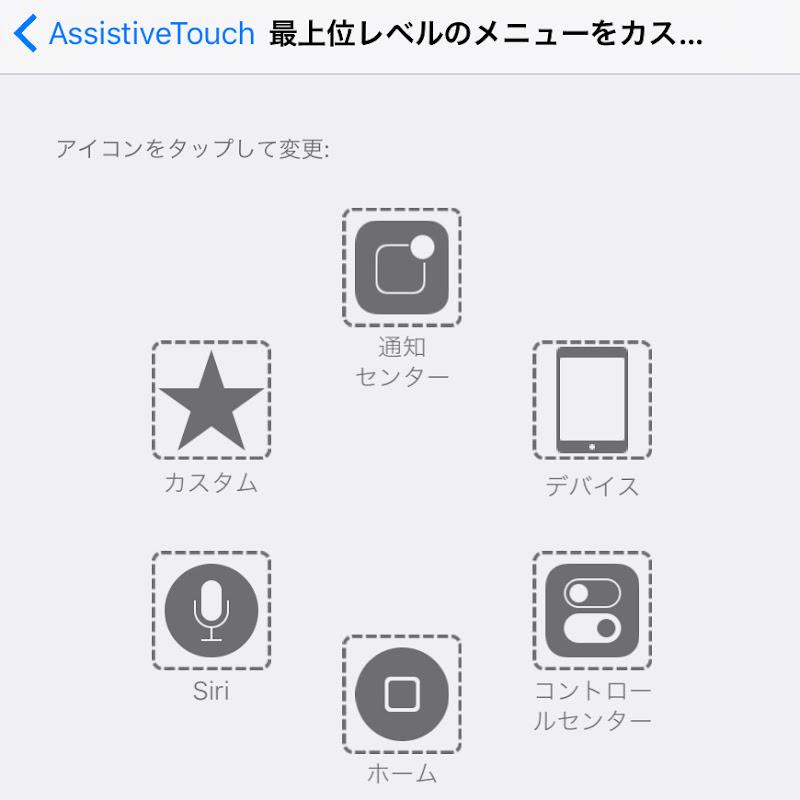 https://lh3.googleusercontent.com/-cZodnuSsjrU/Vfo6P_nwmeI/AAAAAAAAmWA/0FA_K1j-41E/s800-Ic42/iOS-9-AssistiveTouch-Customize_04.jpg