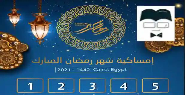 امساكية شهر رمضان المبارك 2021 في مصر بملف تفاعلي