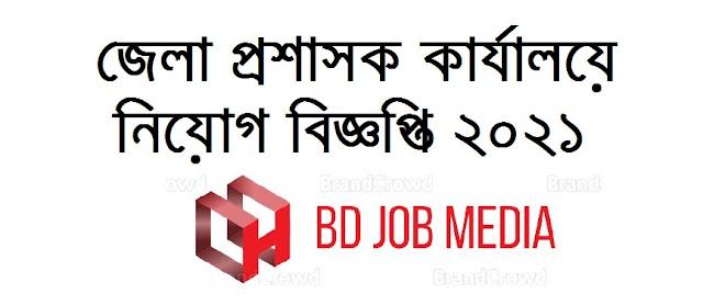ট্টগ্রাম জেলা প্রশাসকের কার্যালয়ে নিয়োগ বিজ্ঞপ্তি ২০২১ - Chittagong DC Office Job Circular 2021 - জেলা প্রশাসকের কার্যালয়ে নিয়োগ বিজ্ঞপ্তি ২০২১ - চট্টগ্রাম চাকরির খবর ২০২১