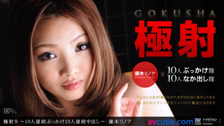 1Pondo.Princess.Collection.102211_200.Rinoa.Yuuki.
