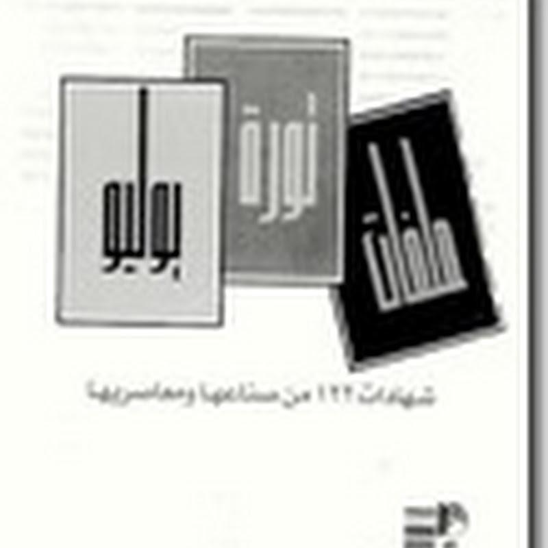 ملفات ثورة يوليو شهادات 122 من صناعها ومعاصريها لـ طارق حبيب