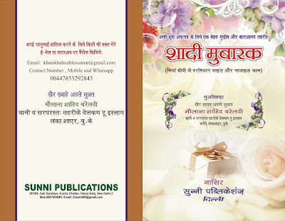 Shadi Mubarak ( Hindi ) شادی مبارک مولانا محمد شاہد بریلوی صاحب