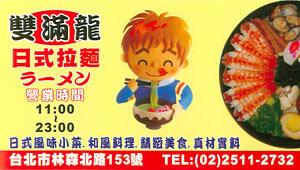 雙滿龍-日式拉麵