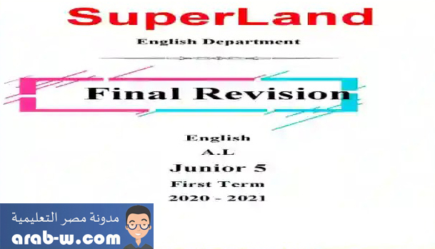 اقوى مراجعة نهائية وامتحانات لمنهج سوبر لاند super land الصف الخامس الابتدائى الترم الاول 2021