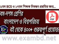বাংলাদেশ বিষয়াবলি থেকে ৪০০+ গুরুত্বপূর্ণ প্রশ্নোত্তর - PDF ফাইল
