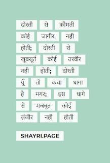 dosti se kimti -mast dosti shayari in hindi font