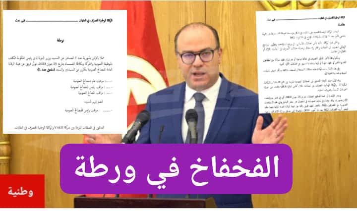 صدرور تقرير الهيئة  العامة لرقابة المتعلقة بملف الفخفاخ